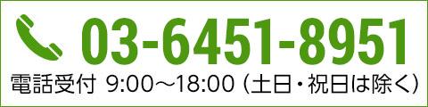 03-3355-7191